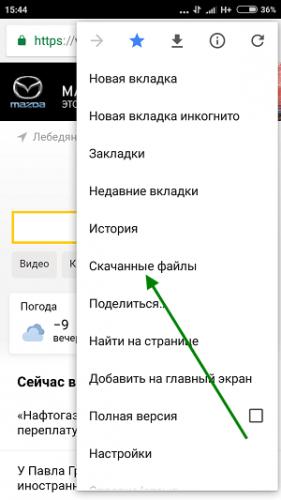 Загрузки в Гугл Хром