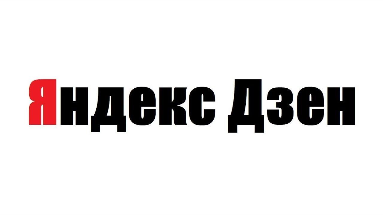 Как отключить ленту новостей и событий Дзен в Яндексе