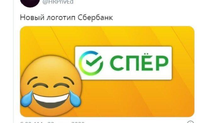 Ребрендинг Сбербанка за 300 млн и новый логотип взорвали интернет - подборка самых забавных мемов