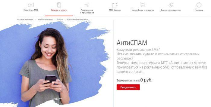блокировка спама МТС