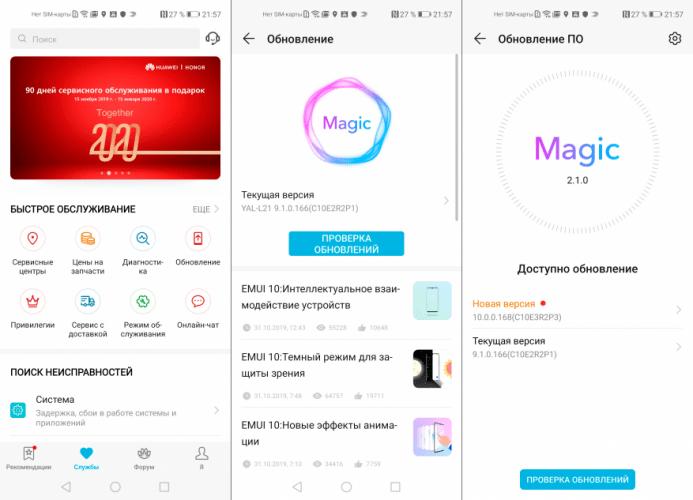 Обновление Андроид для Хуавей