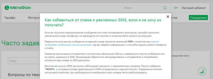 блокировка спама МегаФон