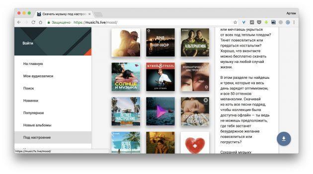 приложение для скачивания музыки ВК