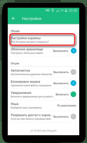 установка приложения