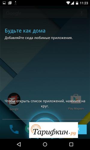 Настройка смартфона