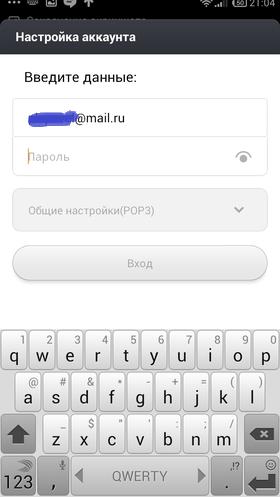 настройка почты Андроид