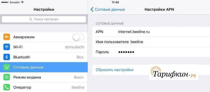 Настройки мобильного интернета