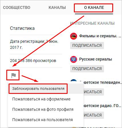 Заблокировать Ютуб