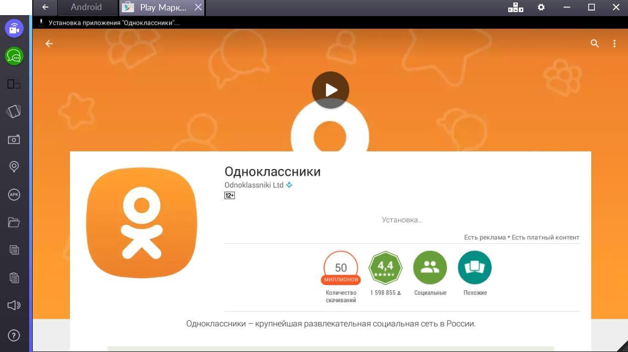 Как загрузить Одноклассники на телефон