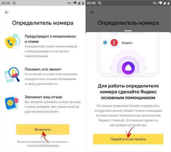 Определитель номера от Яндекс