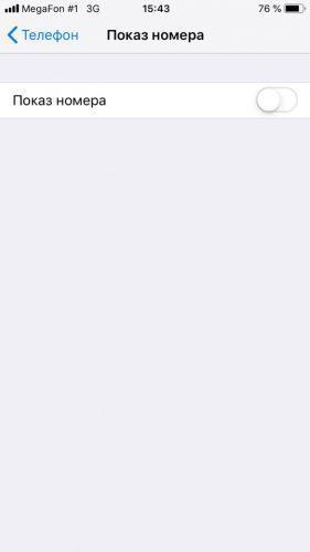 Как сделать неизвестный номер на Айфоне