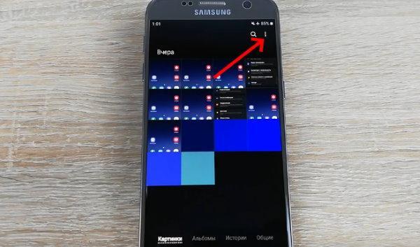 Открыть корзин на смартфоне Самсунг