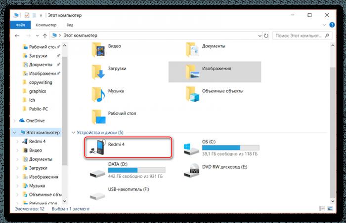 Как перекинуть файлы с компьютера на телефон