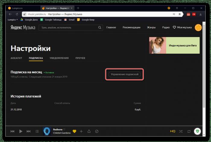 Яндекс.Музыка - как отменить подписку на Айфоне