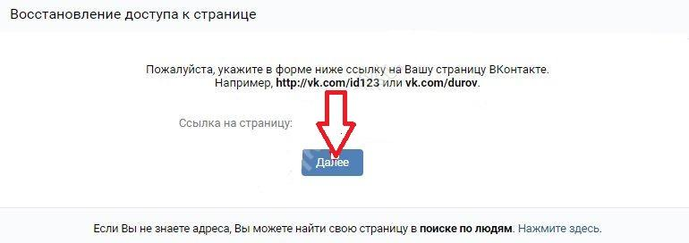 Как изменить номер телефона в ВКонтакте