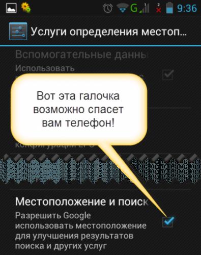 потеря Андроид