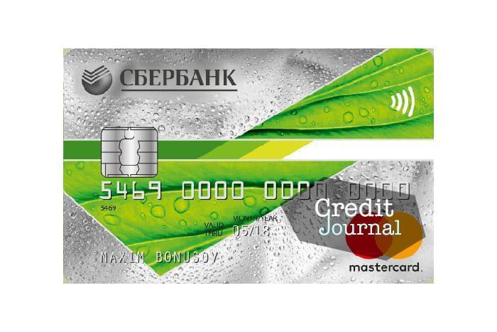 Классические карты Visa и MasterCard Standard