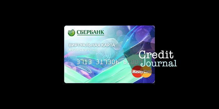 Виртуальные карты сбербанка