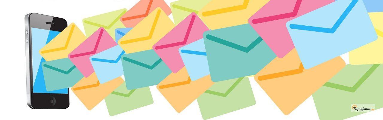 МТС отключает все СМС-пакеты для абонентов
