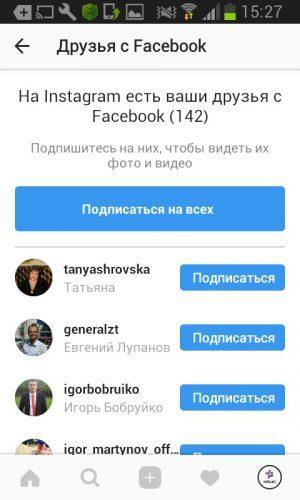 Как посмотреть контакты в Инстаграме из телефона