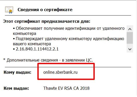 Сбербанк сертификат