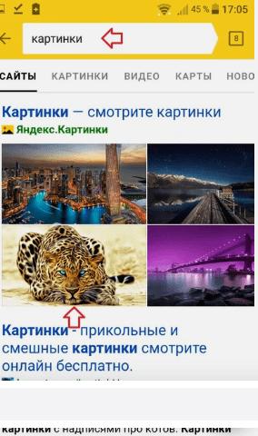 скачать фото с Яндекс