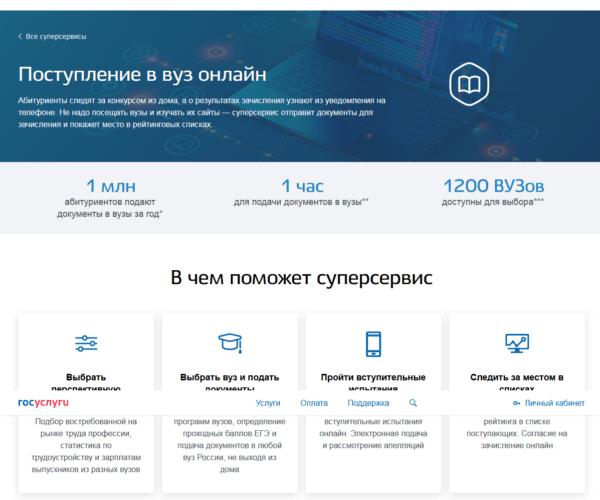 """Суперсервис """"Поступление в ВУЗ онлайн"""""""