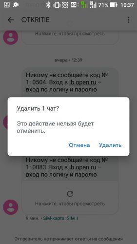 Как удалить СМС на Андроиде