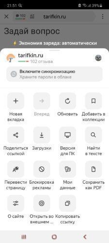 Screenshot_20210124-215200_Yandex.jpg
