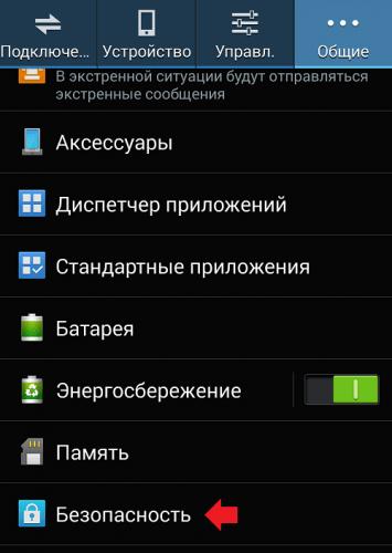 Снять пин-код смартфона