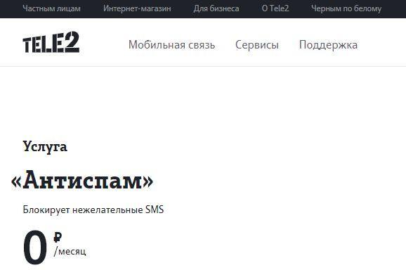 блокировка спама Теле2