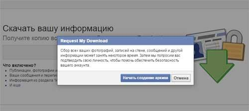 Удаление страницы в Фейсбук навсегда