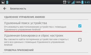 удаленное управление Андроид