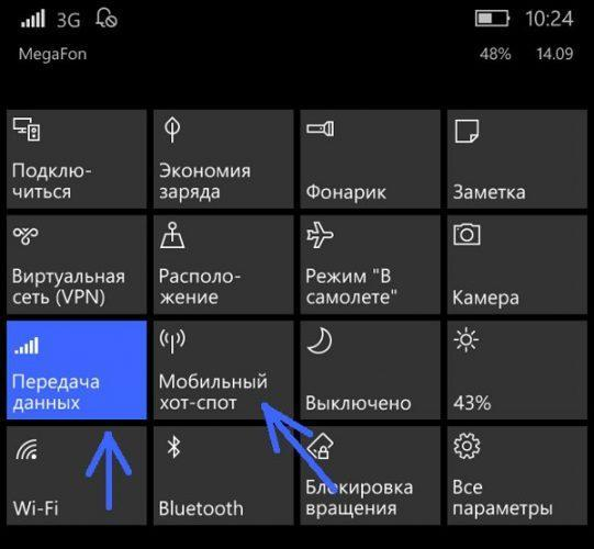 Настройка windows phone