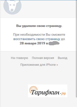 восстановление профиля ВКонтакте