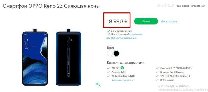МегаФон продает OPPO Reno 2Z дешевле на 6000 рублей - это действительно выгодно
