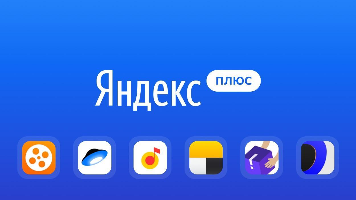 Как отключить Яндекс. плюс на телефоне
