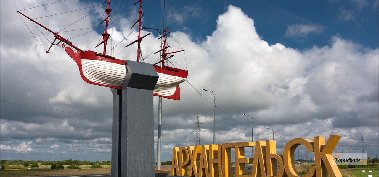 Актуальные тарифы оператора Ростелеком для абонентов из Архангельска