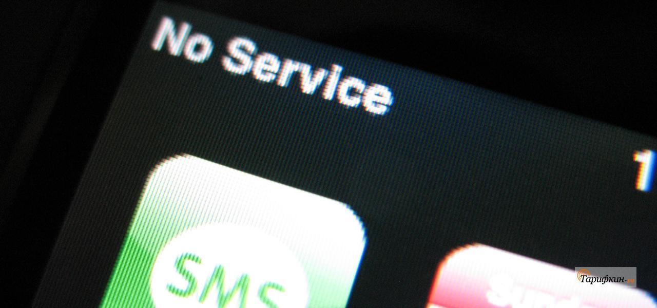 Айфон не ловит сигнал сети Йота – что делать