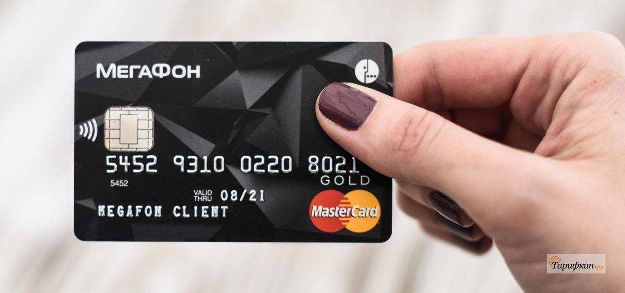 Банковские карты МегаФона оказались под угрозой массовой блокировки