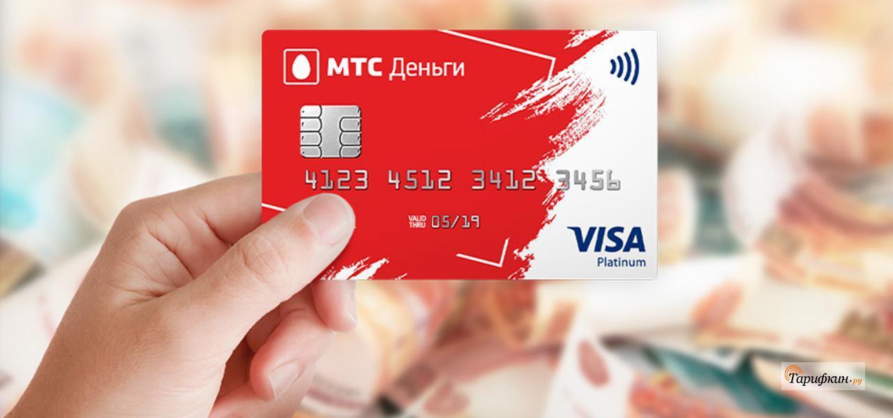 Бесплатная связь для держателей карт «МТС Деньги»