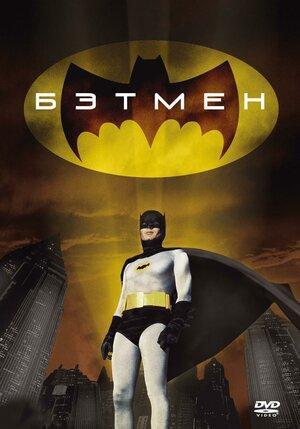 Бэтмен (Batman: The Movie)