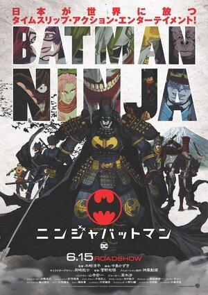 Бэтмен-ниндзя (Batman Ninja)