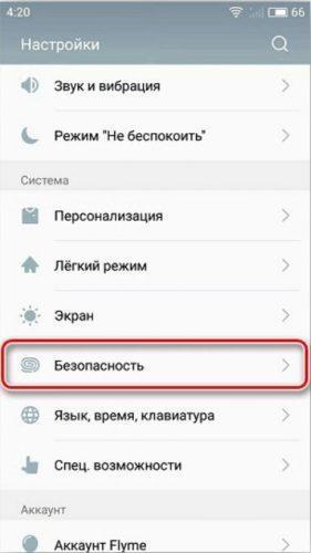 Как поставить на телефон родительский контроль