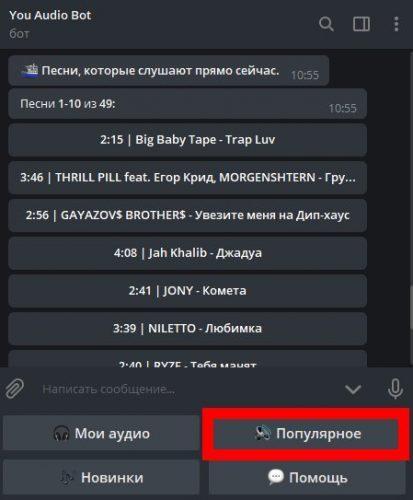Телграмм-бот для скачивания музыки ВК