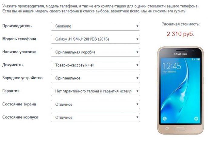 Калькулятор расчёта стоимости смартфона б/у