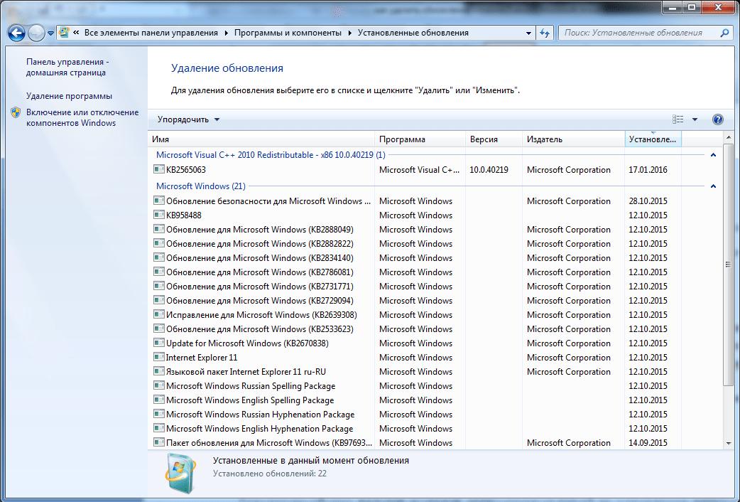 C:\Users\1\Desktop\925-04-ustanovlennye-obnovlenija.png
