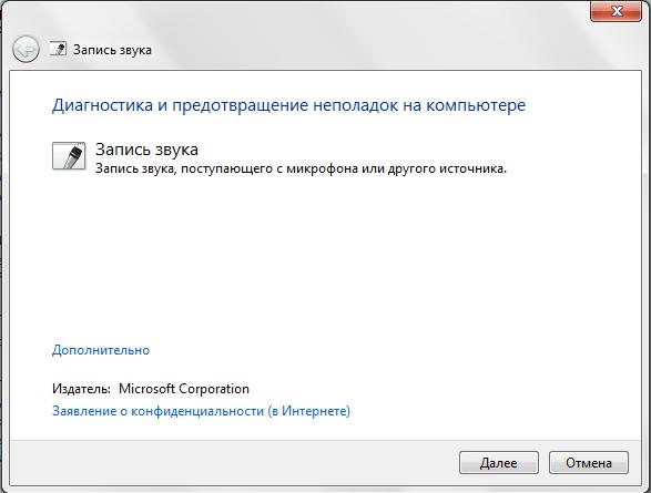 C:\Users\1\Desktop\Микрофон4.png