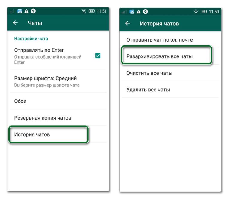 C:\Users\1\Desktop\Работа\Kak-udalit-rezervnuyu-kopiyu-WhatsApp-1-768x666.png