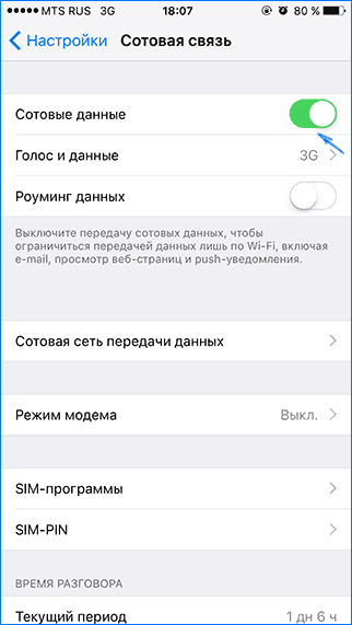 C:\Users\admin\Desktop\enable-cellular-data-iphone.png
